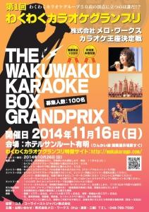wakuwaku01