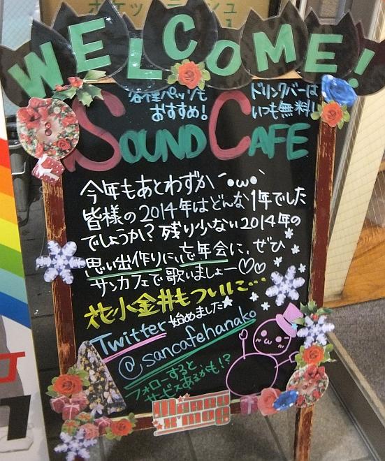 サウンドカフェ花小金井店の紹介 | わくわくカラオケ ...